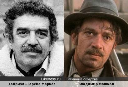 Габриэль Гарсиа Маркес и Владимир Машков