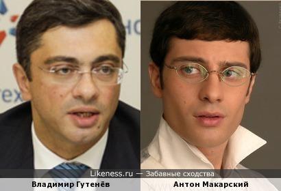 Владимир Гутенёв и Антон Макарский похожи