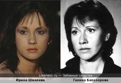Ирина Шмелева и Галина Белозерова