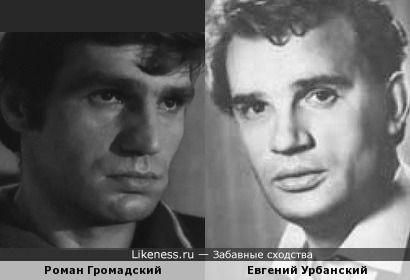Роман Громадский и Евгений Урбанский похожи
