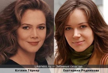Кэтлин Тёрнер и Екатерина Редникова похожи