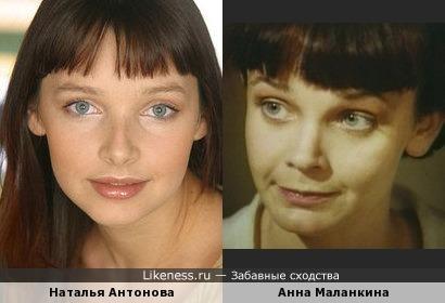 Наталья Антонова напомнила Анну Маланкину