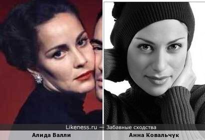 Алида Валли и Анна Ковальчук