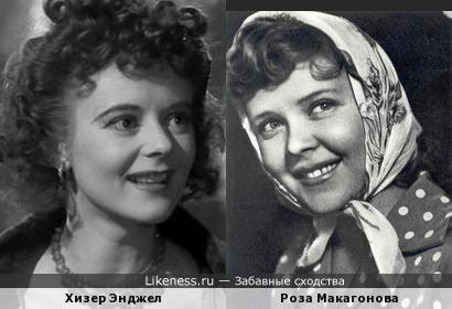 Хизер Энджел и Роза Макагонова