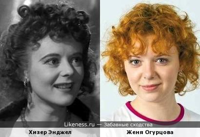 "Хизер Энджел и Женя Огурцова (""Ранетки"")"