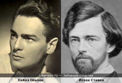 Хайнц Ользен и Исаак Стивен похожи