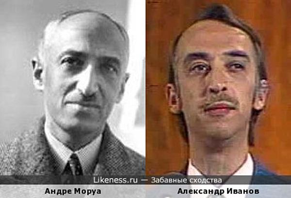 Андре Моруа и Александр Иванов похожи