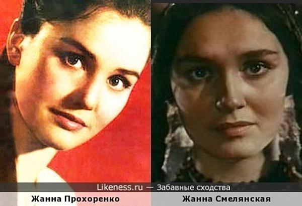 Жанна Прохоренко и Жанна Смелянская похожи