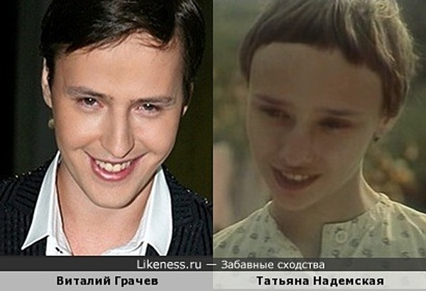 Витас похож на Татьяну Надемскую