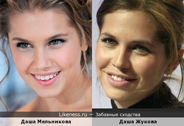 Даша Мельникова похожа на Дашу Жукову