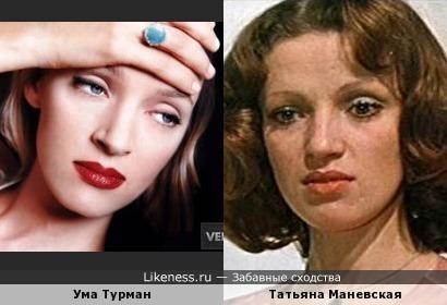 Ума Турман и Татьяна Маневская