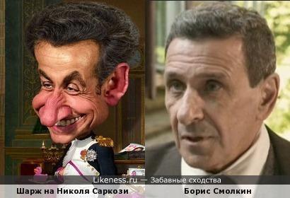 Шарж на Николя Саркози напомнил Бориса Смолкина