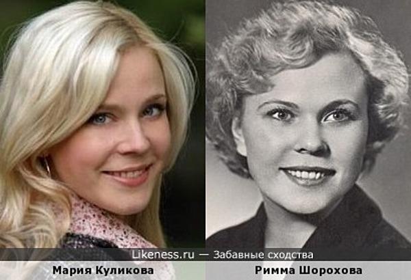 Мария Куликова и Римма Шорохова