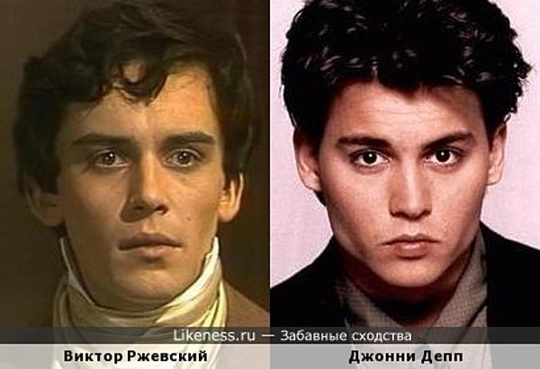 Виктор Ржевский и Джонни Депп