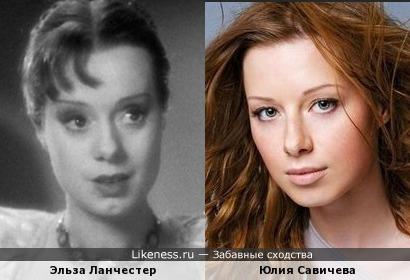 Эльза Ланчестер и Юлия Савичева