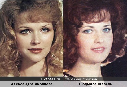 Александра Яковлева и Людмила Шевель