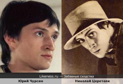 Юрий Чурсин и Николай Церетели