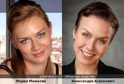 Мария Машкова и Александра Агранович