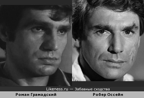 Роман Грамадский и Робер Оссейн
