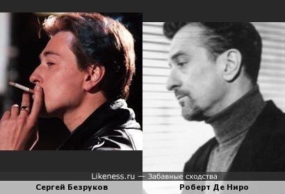Сергей Безруков и Роберт Де Ниро