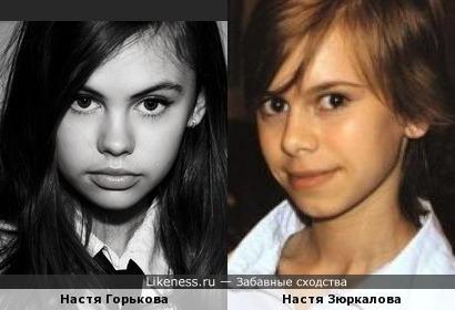 Две Насти: Горькова и Зюркалова