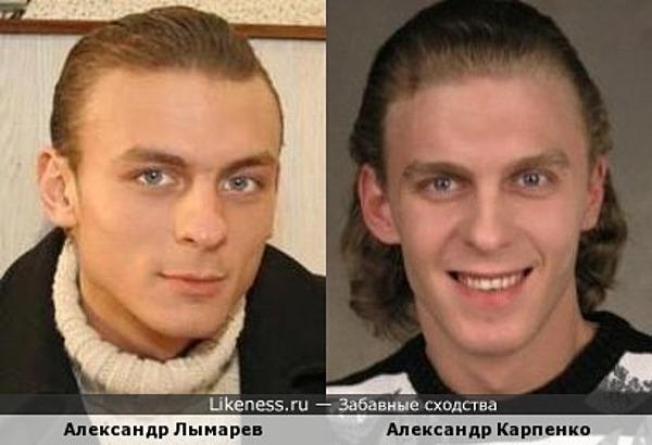 Александр Лымарев и Александр Карпенко похожи