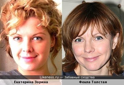Екатерина Зорина и Фекла Толстая