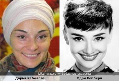 Дарья Каболова и Одри Хепберн