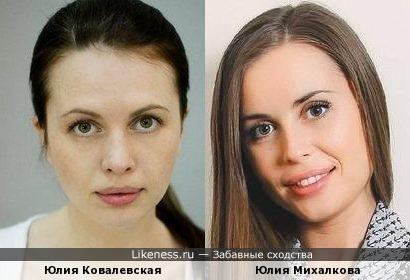 Юлия Ковалевская и Юлия Михалкова похожи