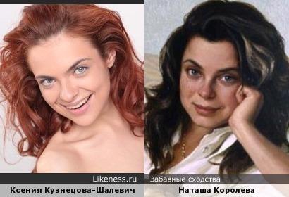 Ксения Кузнецова-Шалевич напомнила Наташу Королеву