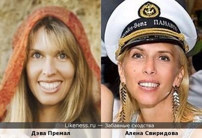 Дэва Премал и Алена Свиридова