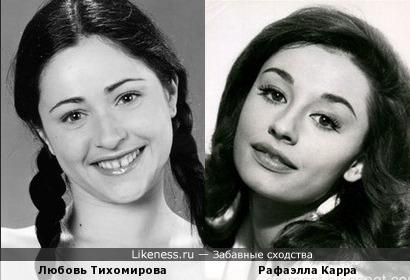 Любовь Тихомирова и Рафаэлла Карра
