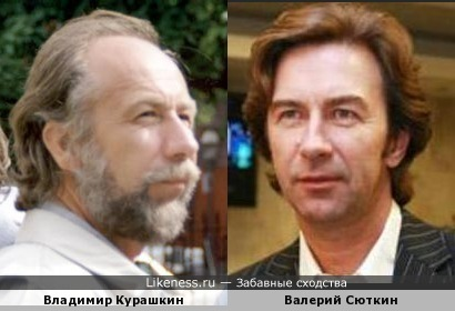 Владимир Курашкин и Валерий Сюткин