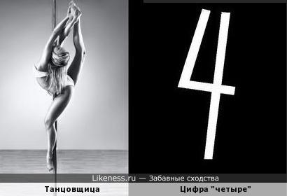 Танцовщица на пилоне похожа на цифру 4