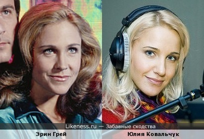 Эрин Грей и Юлия Ковальчук