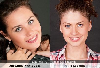 Ангелина Кузнецова и Анна Куркина