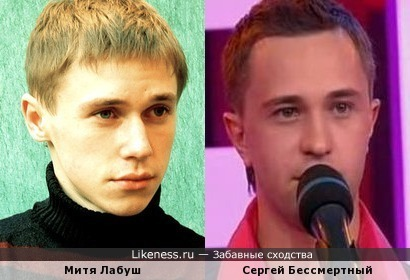 Митя Лабуш и Сергей Бессмертный (Мохначёв)