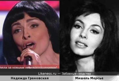 Надежда Грановская в образе и Мишель Мерсье
