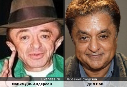 Майкл Дж. Андерсон и Дип Рой