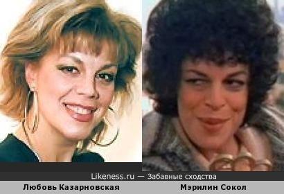 Любовь Казарновская и Мэрилин Сокол