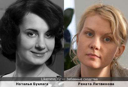 Наталья Буклага и Рената Литвинова