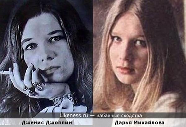 Дженис Джоплин и Дарья Михайлова похожи