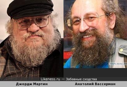 Джордж Мартин и Анатолий Вассерман