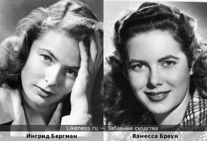 Ингрид Бергман и Ванесса Браун