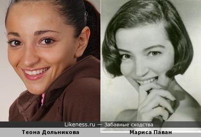 Теона Дольникова и Мариса Паван