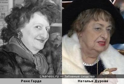 Рене Гарде напомнила Наталью Дурову