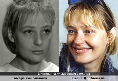 Тамара Коновалова и Елена Дробышева