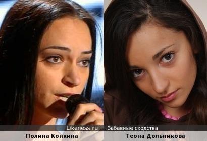 Полина Конкина похожа на Теону Дольникову