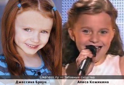 Джессика Браун и Алиса Кожикина похожи
