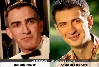 Патрик Фишер и Алексей Гаврилов